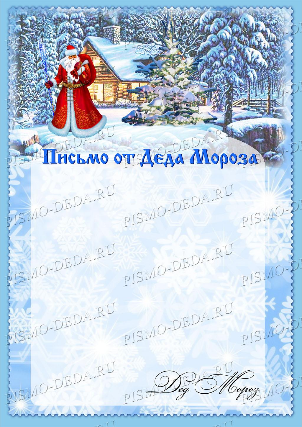 бланк письма от деда мороза 2014